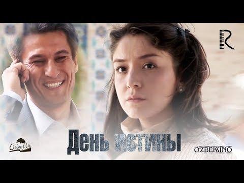 День истины | Хакикат куни (узбекфильм на русском языке) 2011 #UydaQoling