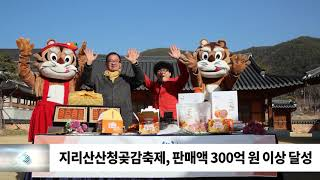 지리산 산청곶감축제, 판매액 300억 원 이상 달성 /…