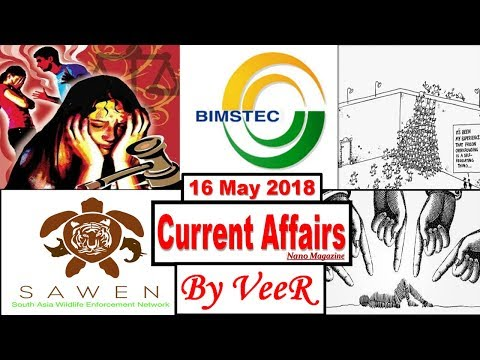 16 May 2018 - PIB, Yojana, AIR News-Nano Magazine- SAWEN, BIMSTEC, SC/ST Act- Current Affairs- VeeR