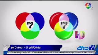 ไทยTH泰国 27NOV17 📹 50 ปี ช่อง 7 สี สู่ทีวีดิจิทัล 7HD 📺 HD ช่อง 35