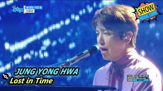Show! Music core 20170722 Jung Yong Hwa - Lost in Time, 정용화 - 널...
