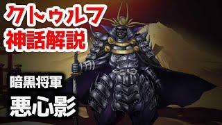 Nyarlathotep's form Aku-Shin Kage: Call of Cthulhu RPG - ニャルラトホテプの化身、暗黒将軍『悪心影』【クトゥルフ神話TRPG】