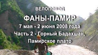 Альтаир-Алтай. Велопоход «Памир» (Часть 2)(Видео и фотоматериалы, рассказывающие о велопутешествии Барнаульского турклуба
