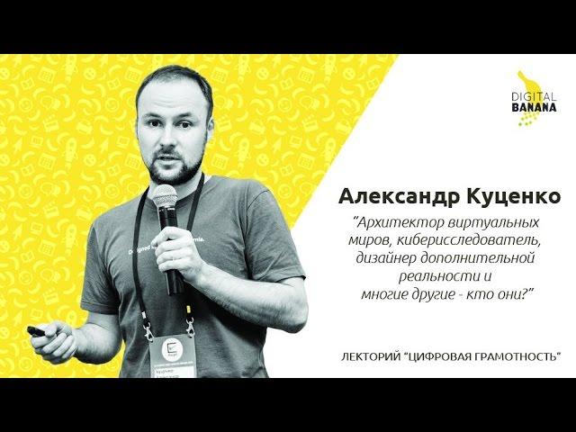 Цифровая грамотность - Александр Куценко - Профессии будущего