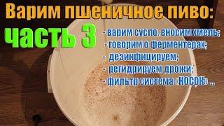 """Варим пшеничное пиво: часть 3 (варим и охмеляем, ферменторы, дезинфекция, фильтр система """"НОСОК"""")"""
