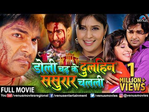 Doli Chadh Ke Dulhin Sasurar Chalali | Pawan Singh | Superhit Bhojpuri Action Movie