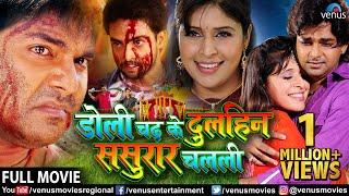 Doli Chadh Ke Dulhin Sasurar Chalali   Pawan Singh   Superhit Bhojpuri Action Movie