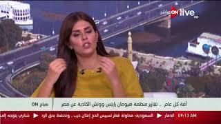 صباح ON - قراءة موضوعية حول تقارير منظمة هيومان رايتس ووتش الكاذبة عن مصر .. داليا زيادة