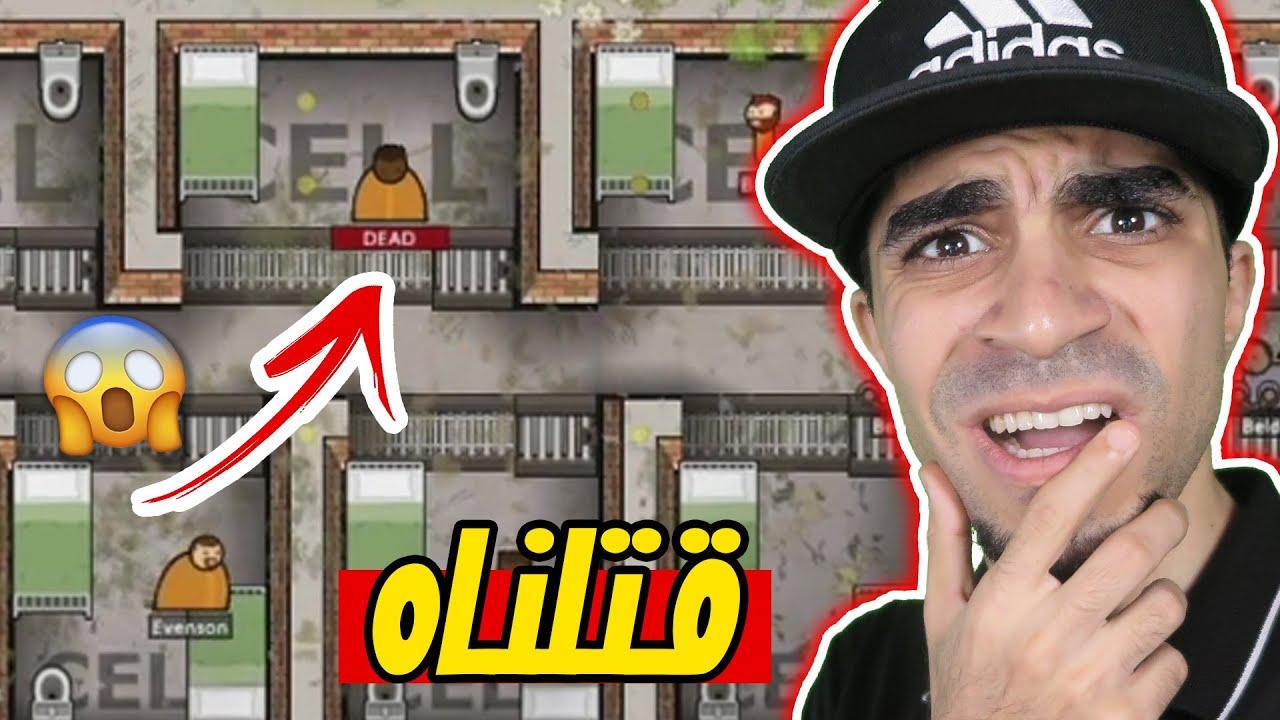 بناء السجن : قتلنا واحد من المساجين Prison Architect !!