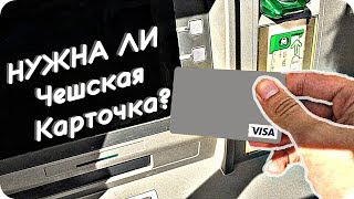 Как я использую Банковскую Карточку в Чехии?   Step 58