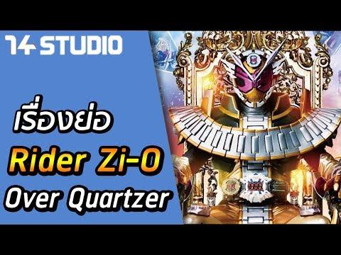 เรื่องย่อ-zi-o-the-movie-over-quartzer-//14studio