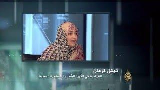 لقاء اليوم - كيف يرى شباب الثورة مستقبل اليمن؟