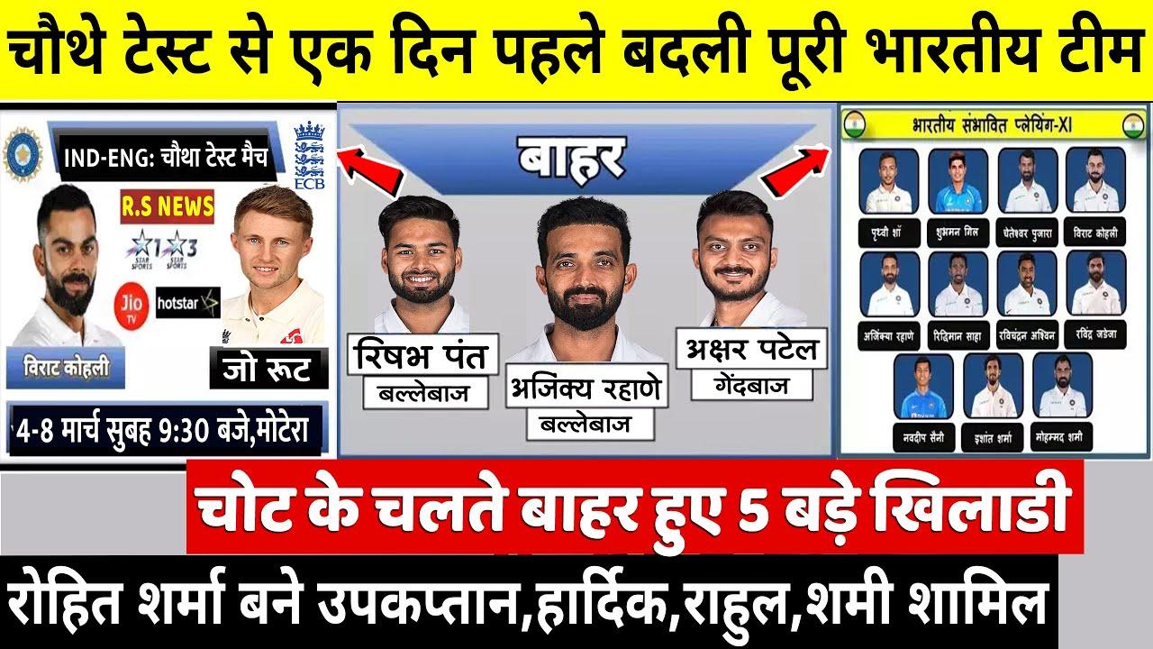 BCCI ने चौथे टेस्ट से एक दिन पहले बदली पूरी भारतीय टीम,Hardik,Rahul,Shami हुए शामिल,Rohit,Kohli खुश