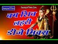 बम बम  शिव  लहरी ( शिव शंकर बोलबम सुपर गाना )Bam Bam Shiv Lahari  Bolbam 2019 Dj Remix