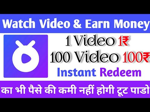 Earn Free PAYTM CASH By Watching videos || 100% Working || best earning app