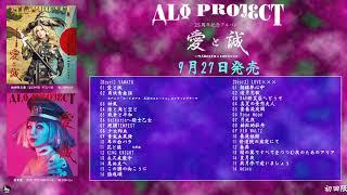 ALI PROJECTの活動25周年を記念して発表するベストアルバム「愛と誠 YAM...