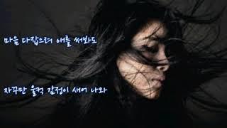 소래  🐳  이별하는 날    Vocal.. 아현     (가사)