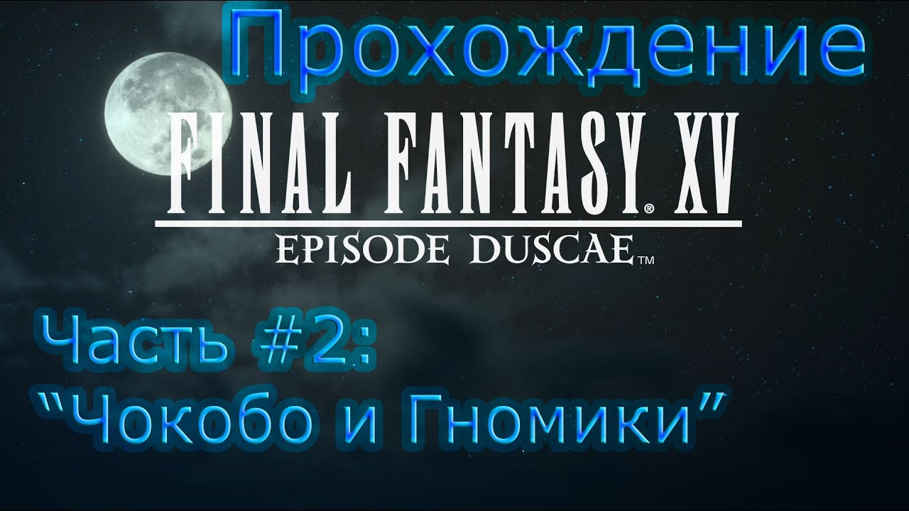 прохождение final fantasy 3