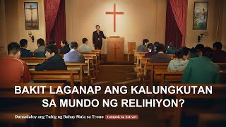 """""""Dumadaloy ang Tubig ng Buhay Mula sa Trono"""" Clip 2 - Bakit Laganap ang Kalungkutan sa Mundo ng Relihiyon?"""