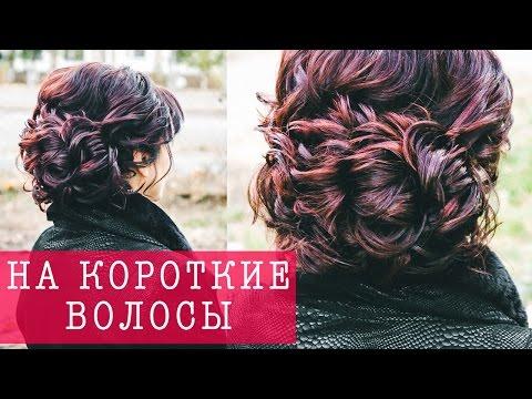 ◉ ПРИЧЕСКА НА КОРОТКИЕ ВОЛОСЫ ◉ Hairstyle For Short Hair. ◉ LOZNITSA