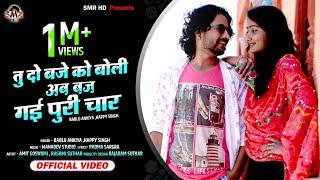 Rajasthani New Love Song 2020 !! 2 बजे की बोली थी !!अब बजगई पूरी चार !! Happy Singh, Bablu Ankiya !!
