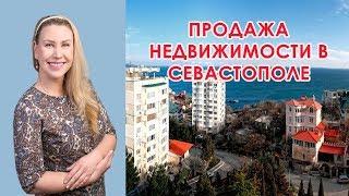 Продажа СВОЕЙ недвижимости в КРЫМУ и СЕВАСТОПОЛЕ. РИЭЛТОР КСЕНИЯ ШВАРЦ