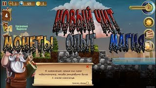 100% Новый рабочий [ЧИТ]Craft The World! Монеты,опыт и магия.