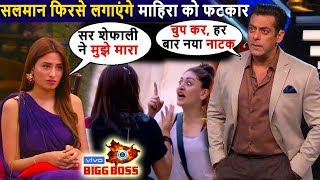 Biggboss 13, Weekend Ka Vaar, Salman will angry on Mahira Sharma for hit Shefali, Supporting shukla