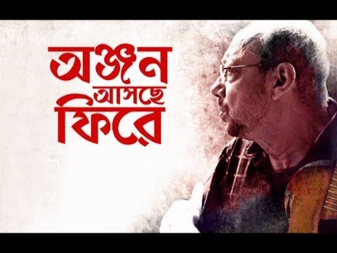 Ami Asbo Fire | Interview of Anjan Dutta | R Plus News