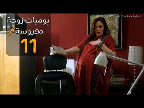 مسلسل يوميات زوجة مفروسة أوي الحلقة |11| Yawmeyat Zawga Mafrosa Episode