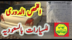 MVPI motor vehicle periodic inspection; what to check when do car fahas. car fahas inspection