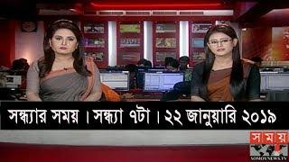 সন্ধ্যার সময় | সন্ধ্যা ৭টা | ২২ জানুয়ারি ২০১৯ | Somoy tv bulletin 7pm | Latest Bangladesh News