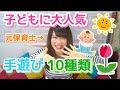 【保育園・幼稚園】子どもに大人気だった手遊び10種類!