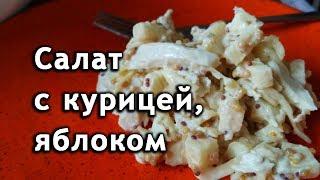 Салат с курицей и яблоком рецепт Праздничный салат из курицы