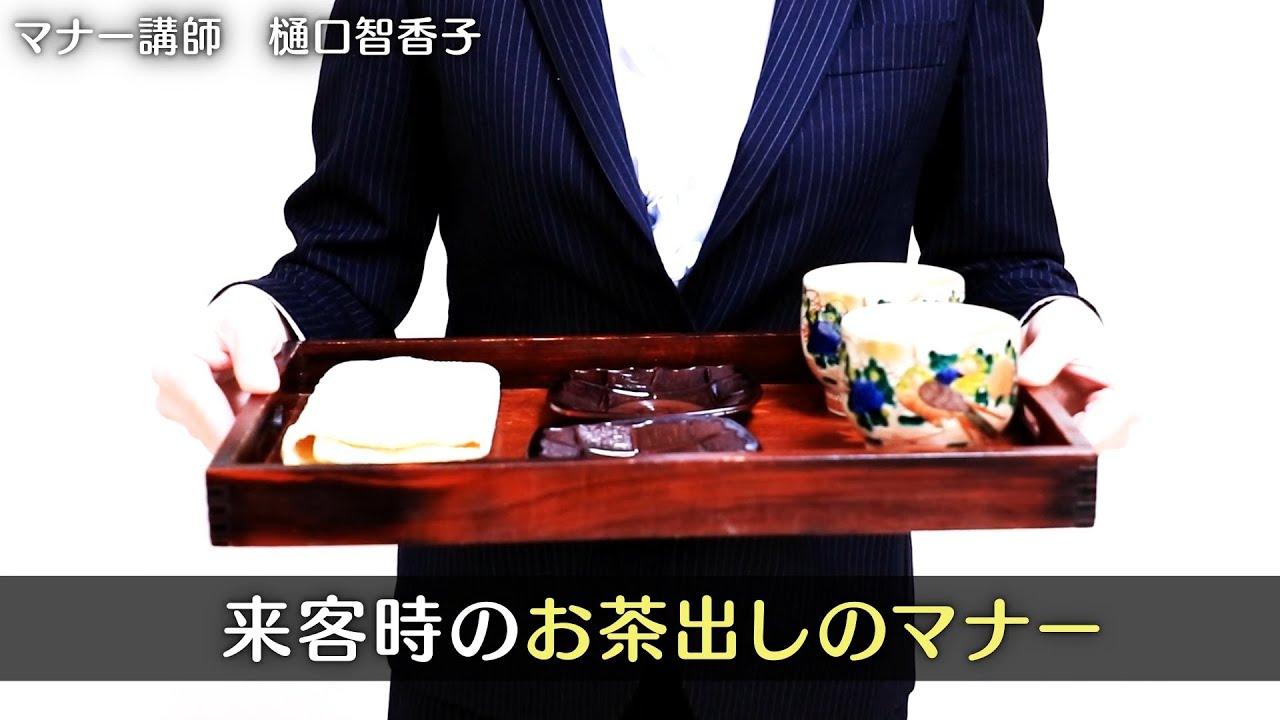 の 出し 方 ビジネス お茶