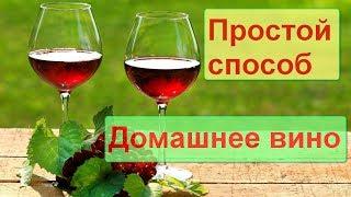 Домашнее вино ,Изабелла - просто сказка!!!
