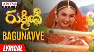 Bagunavve Lyrical   Rukmini Telugu Movie Songs   Vineeth, Sridevi   Vidyasagar   Raviraja Pinisetty