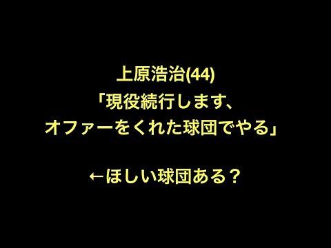 上原浩治(44)「現役続行します、オファーをくれた球団でやる」←ほしい球団ある?