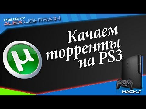 Качаем торренты сразу на самой PS3!!!