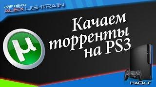 Качаем торренты сразу на самой PS3!!!(В этом видео Вы можете наблюдать, как можно скачать торрент файлы прям с самой PS3, не прибегая к использовани..., 2015-06-26T22:44:39.000Z)