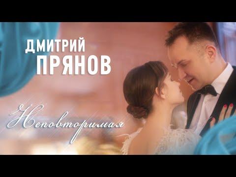 Смотреть клип Дмитрий Прянов - Неповторимая