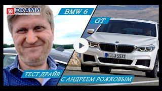 Смотреть Рыба моей мечты! Рожков vs BMW 6 GT 2019 онлайн