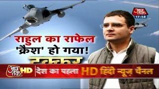 क्या Rahul का Rafale अब Crash हो गया? देखिए हल्ला बोल