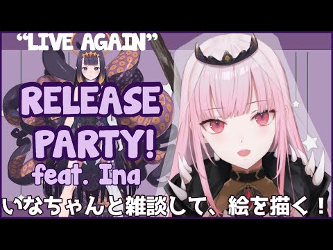 """【SONG RELEASE PARTY】""""Live Again"""" 雑談 and Drawing feat. G*cci Tentacles a.k.a. Ninomae Ina'nis!"""