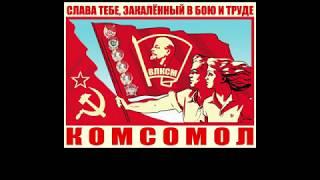 【蘇聯音樂Soviet Music】Комсомольцы-добровольцы共青團的志願者們(Volunteers of Komsomol)