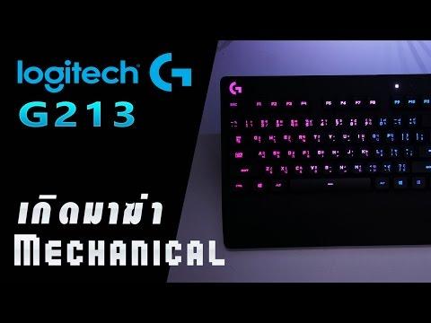 รีวิวจัดเต็ม Logitech G213 คีบอร์ด Simi Mechanical ที่โครต Cool!