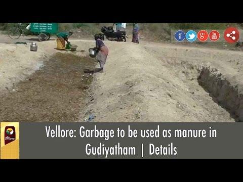 Vellore: Garbage to be used as manure in Gudiyatham | Details