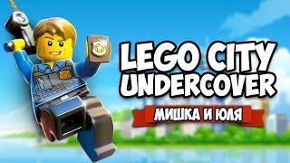 ЛЕГО СИТИ ПРОХОЖДЕНИЕ ♦ LEGO City Undercover