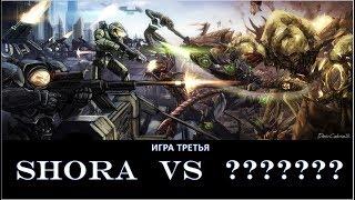 Shora VS Таинственный Игрок. Игра 3.