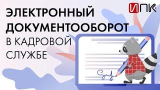 вебинар «Электронный документооборот в кадровой службе»